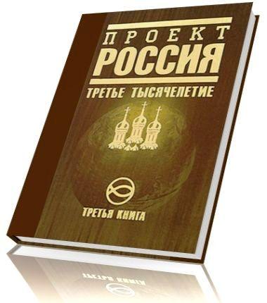 """Книга """"Проект Россия. Третье тысячелетие"""""""