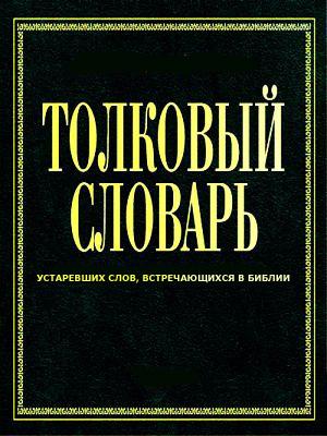Библейский толковый словарь