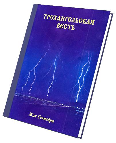 Книга Жака Секвейры ТРЁХАНГЕЛЬСКАЯ ВЕСТЬ